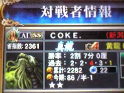 coke.さん