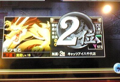 倍戦タナボタ2位
