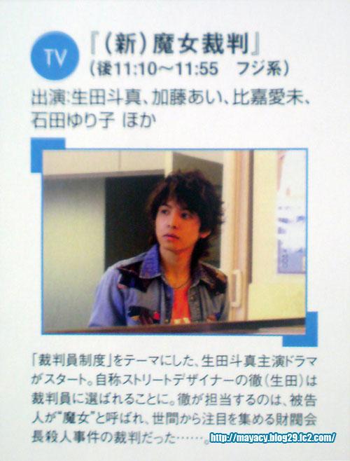 オリ★スタ 090504-3