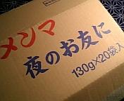 メンマの箱