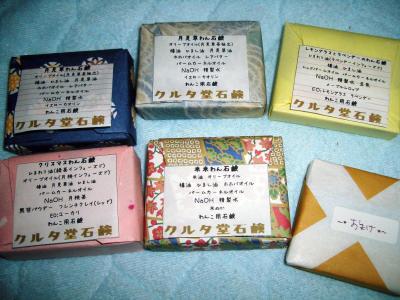 2007-3-18石鹸