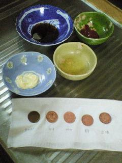 10円実験2