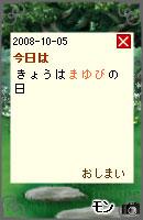 081007blogpet33.jpg