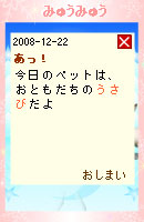 081222usabi7.jpg