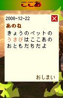 081222usabi8.jpg