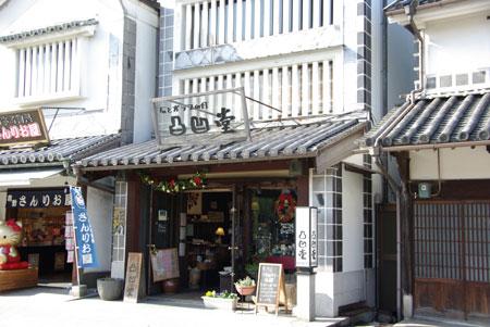 081227okayama13.jpg