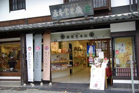 081227okayama3.jpg