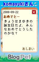 komayukiさんのひみつ日記