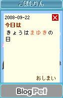 こぽもりんちゃんのひみつ日記