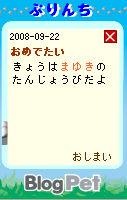 ぷりんちちゃんのひみつ日記
