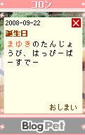 コロンちゃんのひみつ日記
