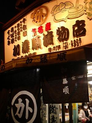 京都ツアー (13)