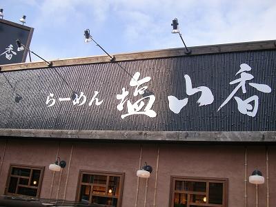 2009お正月 (8)