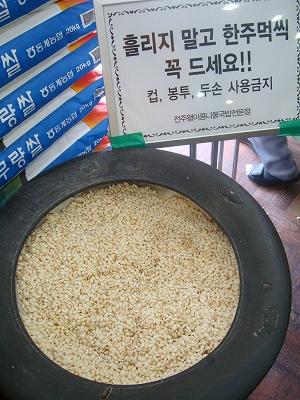 200906韓国全州 (61)