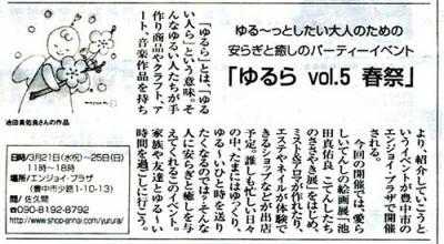 yurura5.jpg