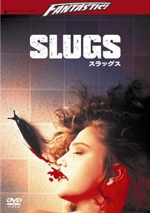 スラッグス