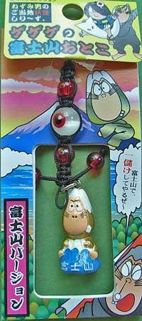 富士山ねずみ男2