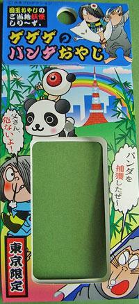 パンダ東京4