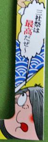 鬼太郎の表情7