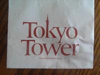 冬限定東京タワー4