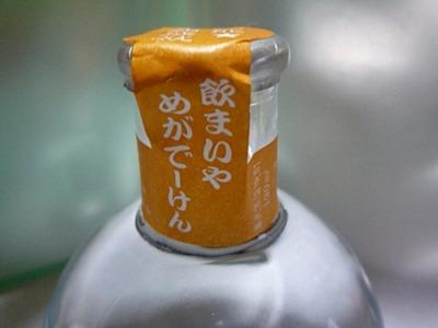 単式蒸留焼酎