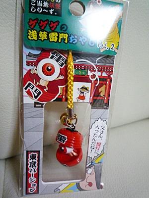 ゲゲゲの浅草雷門おやじ VOL.2
