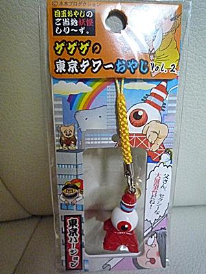 ゲゲゲの東京タワーおやじ VOL.2