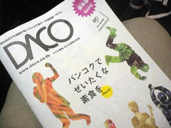 DACO1.jpg