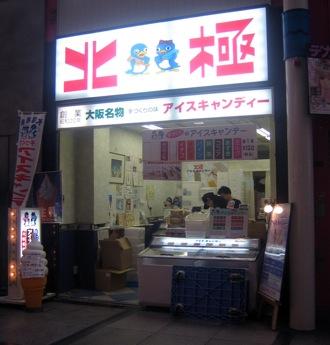 IMG_5681hokkyoku.jpg