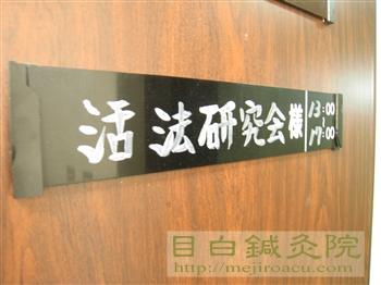 20110925活法研究会1