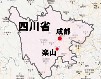 2011楽山