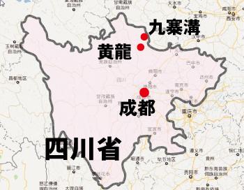 2011九寨溝&黄龍 地図1
