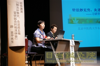 20110904日本中医学会総会1