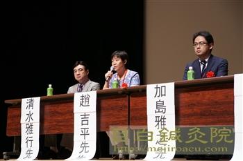 20110904日本中医学会総会2