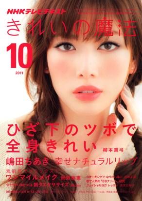 NHKテキストきれいの魔法10月号