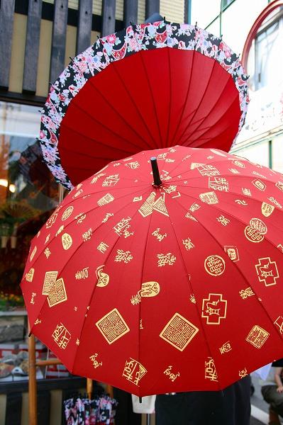 和柄の傘ゲット!