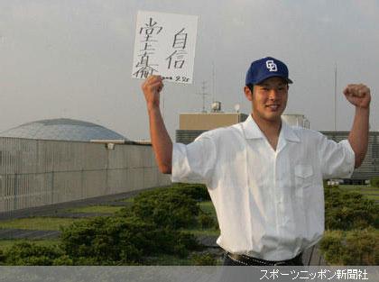 中日から指名され、ナゴヤドームをバックにガッツポーズする愛工大名電高校・堂上
