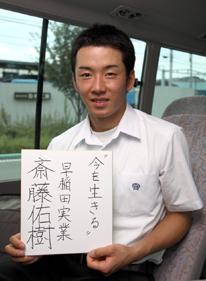 斎藤佑樹くん、変わらないでほしいサイン。