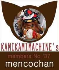 カミカミマッシ~ンズNo.37