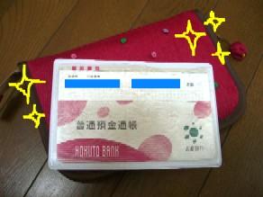 330 通帳