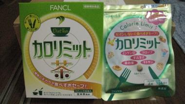 カロリミット茶