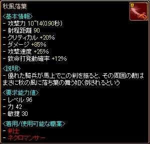 秋風落集詳細 08.12.18[08]