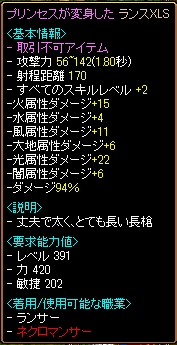 イリアのランス詳細 08.12.19[02]