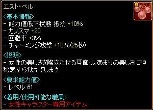 エスト・ベル詳細 08.12.05[02]