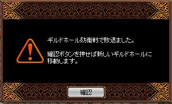 12.27の城戦敗退 08.12.27[04]