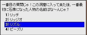 ミズナ秘密出題 09.01.12[19]