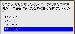 ミズナ秘密出題02 09.01.12[20]