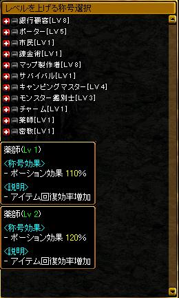 称号選択 09.01.12[08](1)