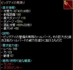 ビックアイの見張り 09.01.17[01]