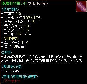 フロストバイト 09.02.04[00]